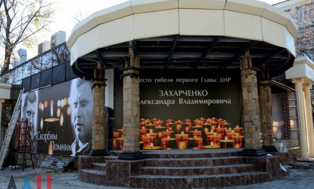 На месте гибели Захарченко поставят памятник - ФОТО - фото 179643