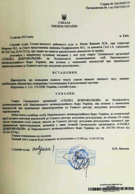 Растрата государственных средств: НАБУ обязали открыть дело против Зеленского - фото 179703