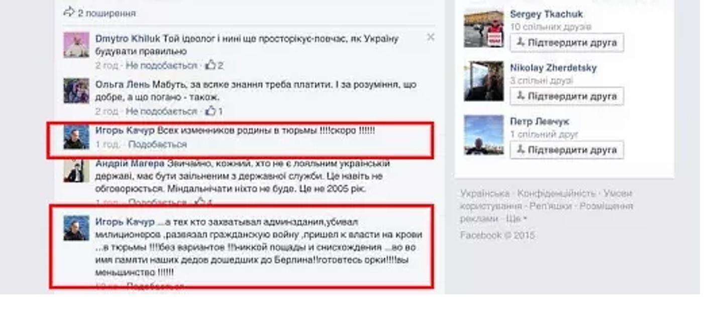 Решение по 'Приватбанку' принял тот же судья, что снял санкции со 'Сватов' и Добронравова - фото 179742