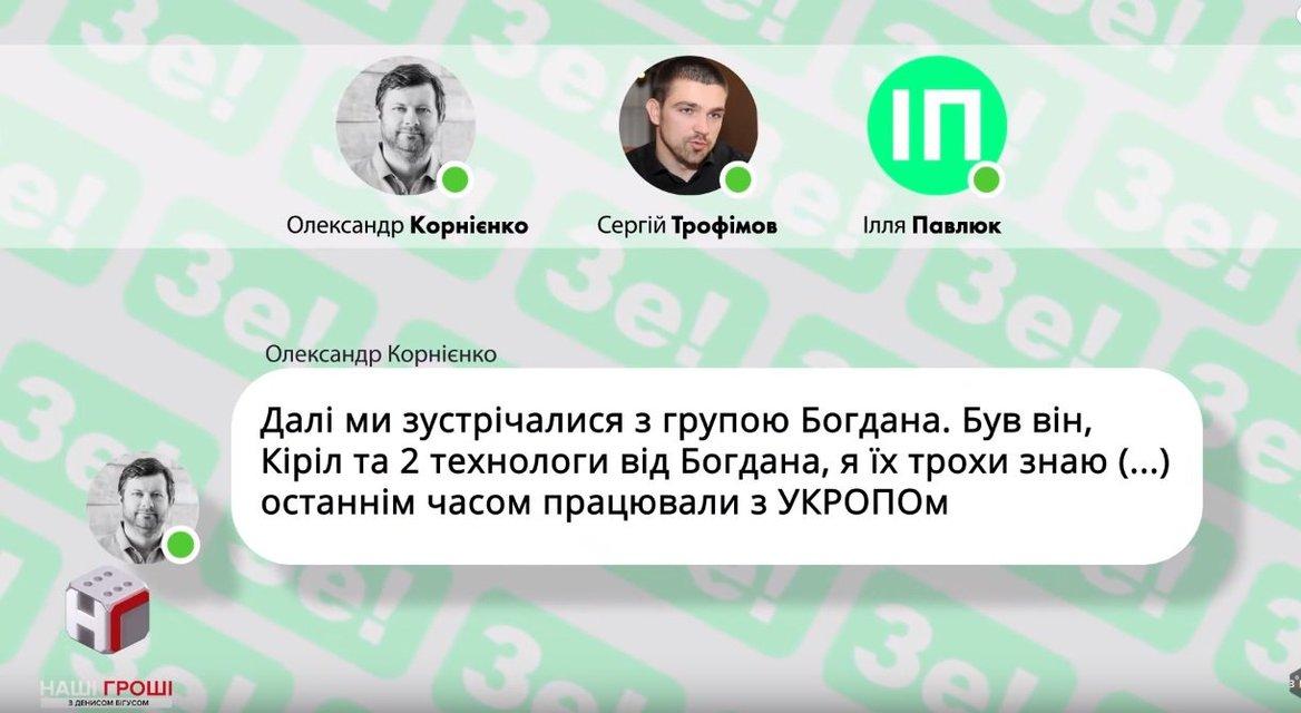 Удаляют сразу же: в сеть слили скандальный выпуск 'Наших грошей' о команде Зе ВИДЕО - фото 179751