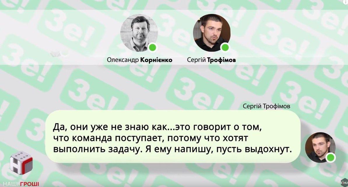 Удаляют сразу же: в сеть слили скандальный выпуск 'Наших грошей' о команде Зе ВИДЕО - фото 179755