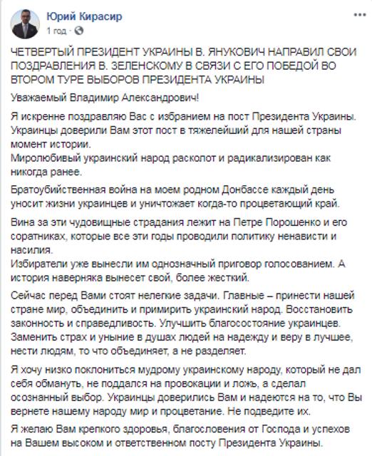 Янукович поздравил Зеленского - ФОТО - фото 179929