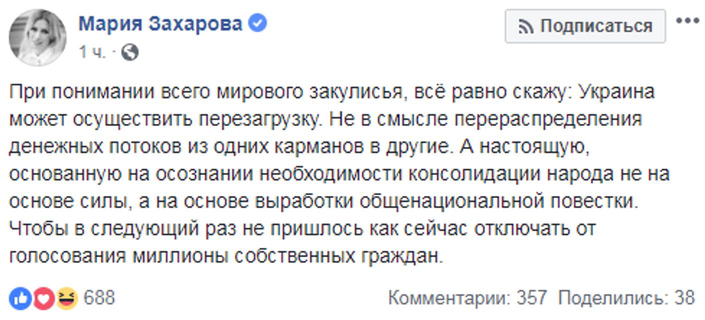 Поражение Порошенко: как отреагировала Россия  - ФОТО, ВИДЕО - фото 179934