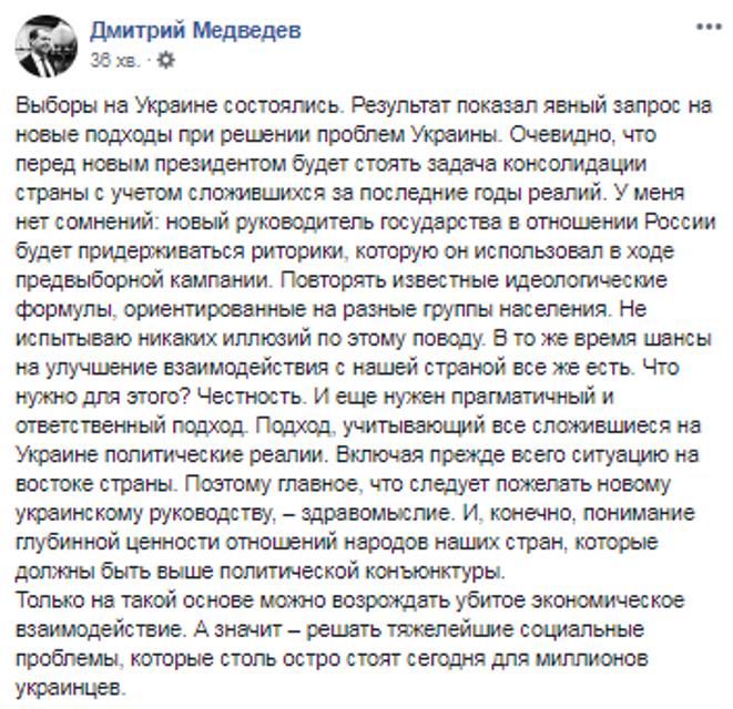 Поражение Порошенко: как отреагировала Россия  - ФОТО, ВИДЕО - фото 179936