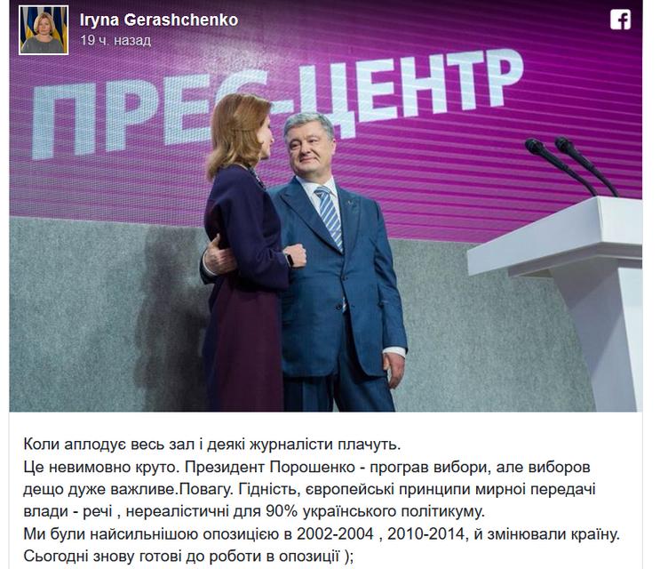 Разгром Порошенко: реакция сети – ФОТО - фото 179963