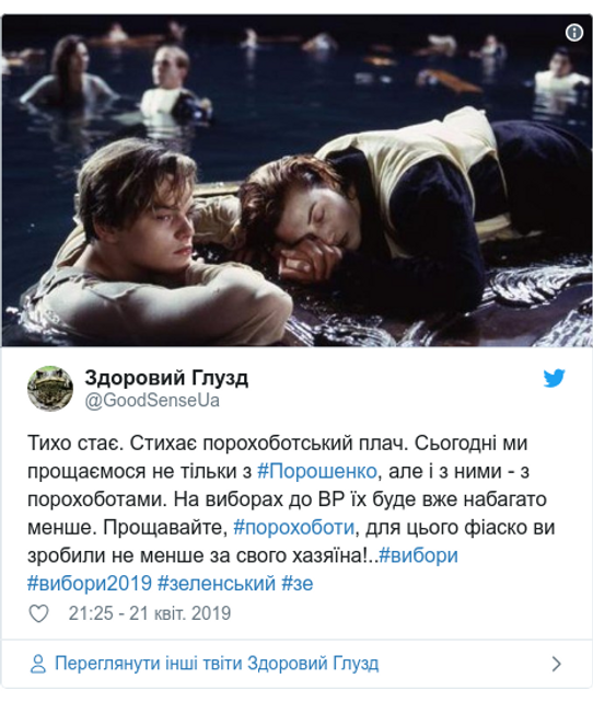 Разгром Порошенко: реакция сети – ФОТО - фото 179972