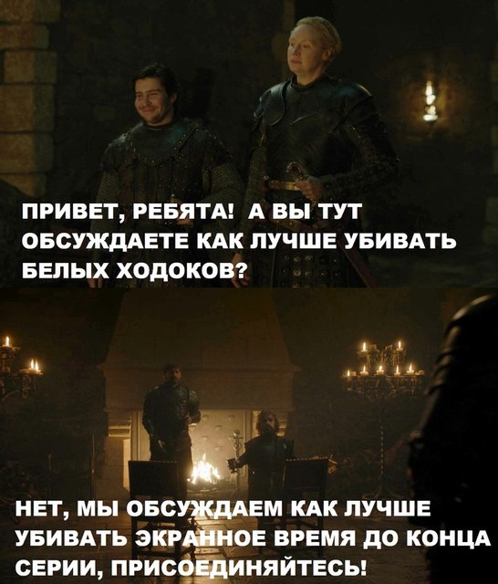 Игра престолов 8 сезон 2 серия:  лучшие МЕМЫ - фото 180009