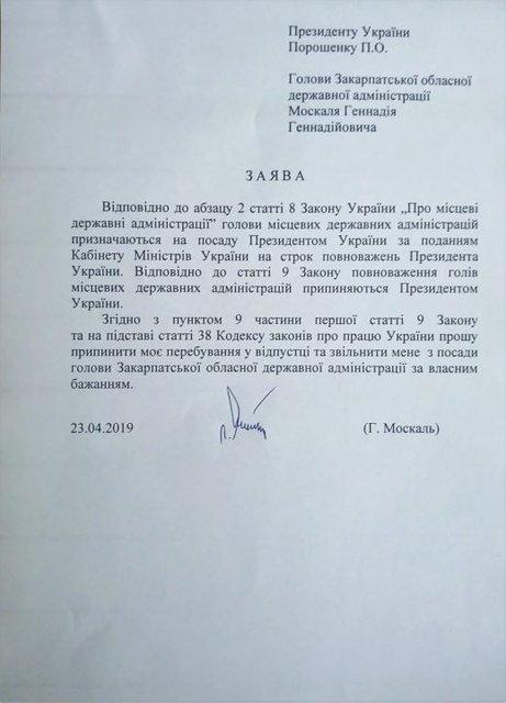 В отставку ушел еще один губернатор  - ФОТО - фото 180015