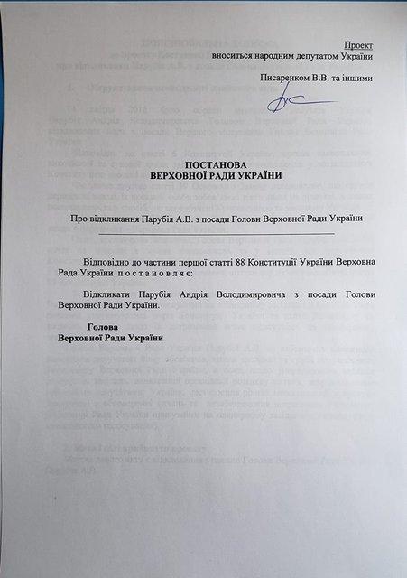 Парубия в отставку: в Раде собирают подписи - фото 180052