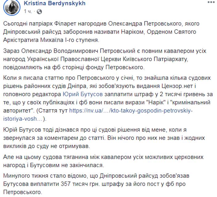 ПЦУ наградила 'Нарика' Порошенко - фото 180066