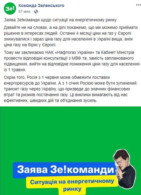 В штабе Зеленского решили пойти по пути Тимошенко - фото 180088