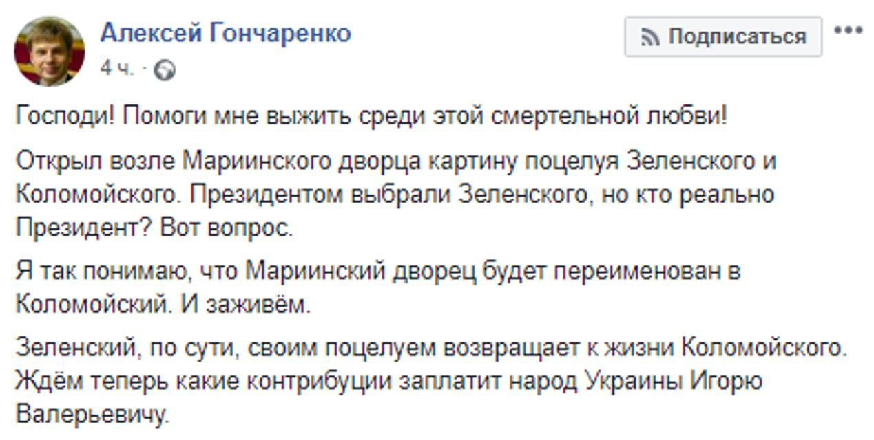 Нардеп устроил 'гей-перформанс' Зе и Коломойского – ФОТО - фото 180123