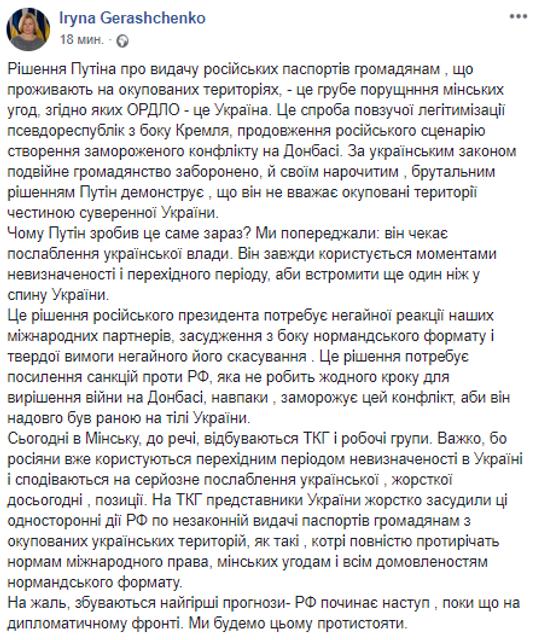 Выдача паспортов РФ в 'ДНР': реакция Украины - ФОТО - фото 180132