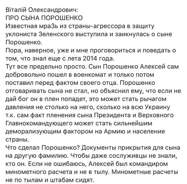 Сын Порошенко в АТО: невестка гаранта поведала 'правду' - фото 180139