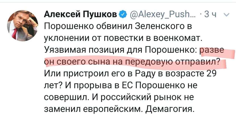 Сын Порошенко в АТО: невестка гаранта поведала 'правду' - фото 180140