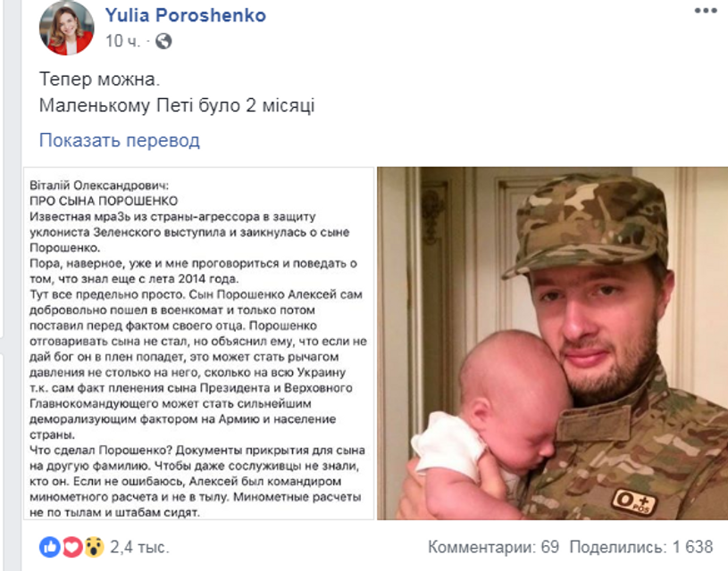 Сын Порошенко в АТО: невестка гаранта поведала 'правду' - фото 180141