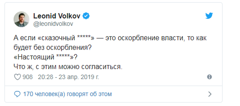 Сказочный Путин: в сети запустили яркий флешмоб - фото 180149