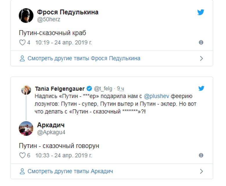 Сказочный Путин: в сети запустили яркий флешмоб - фото 180150