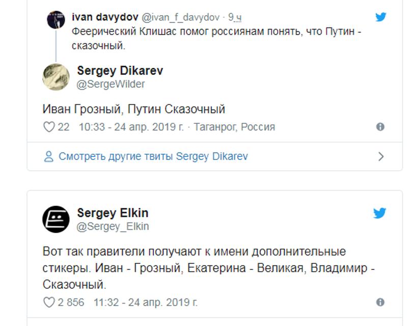 Сказочный Путин: в сети запустили яркий флешмоб - фото 180151