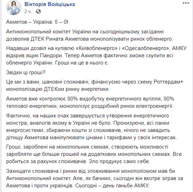 Ахметов захватит ВЕСЬ рынок облэнерго:  решение принято - фото 180206