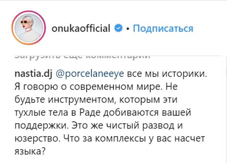 Жена нардепа Лещенко назвала принятие языкового закона 'псевдопатриотизмом' и манипуляцией - фото 180239