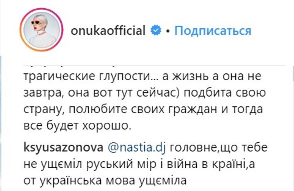 Жена нардепа Лещенко назвала принятие языкового закона 'псевдопатриотизмом' и манипуляцией - фото 180240