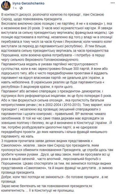 Топ-порохоботка Геращенко жаждет 'сильного' президента - фото 180303