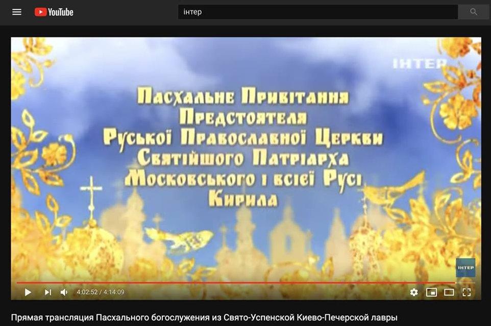 Интер поздравил украинцев с Пасхой от имени раскольников - фото 180322