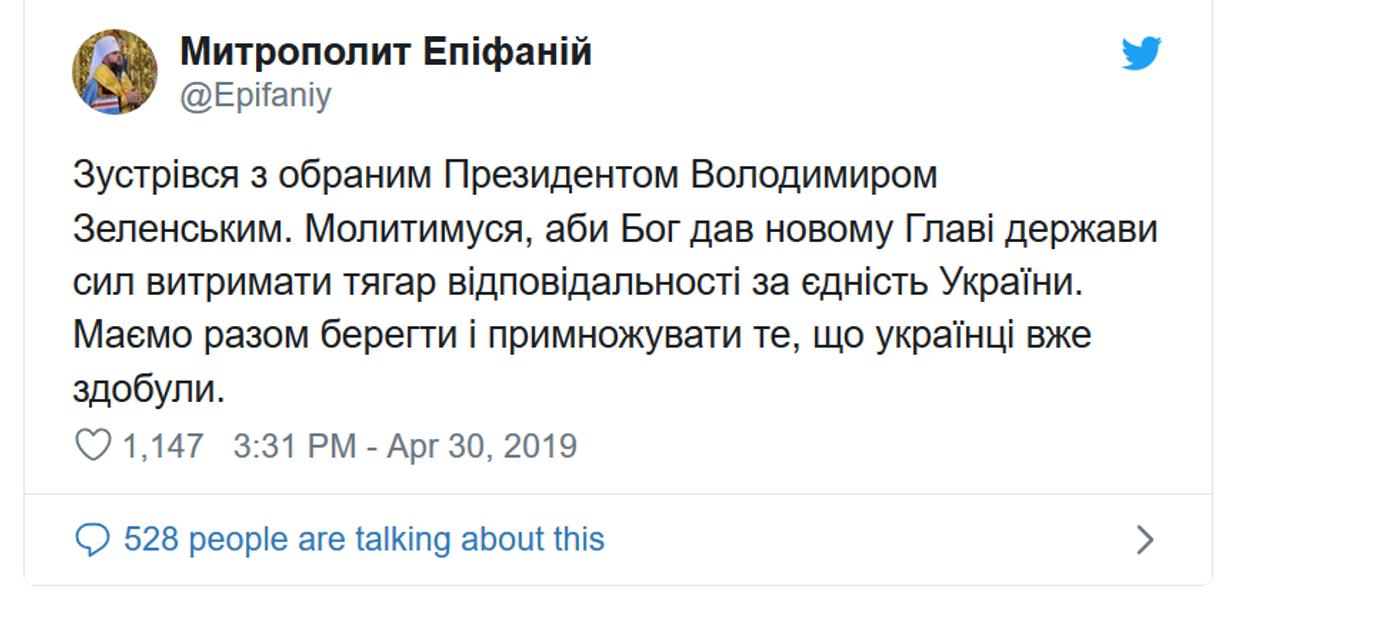 Зеленский встретился с главами ПЦУ и УПЦ - фото 180421