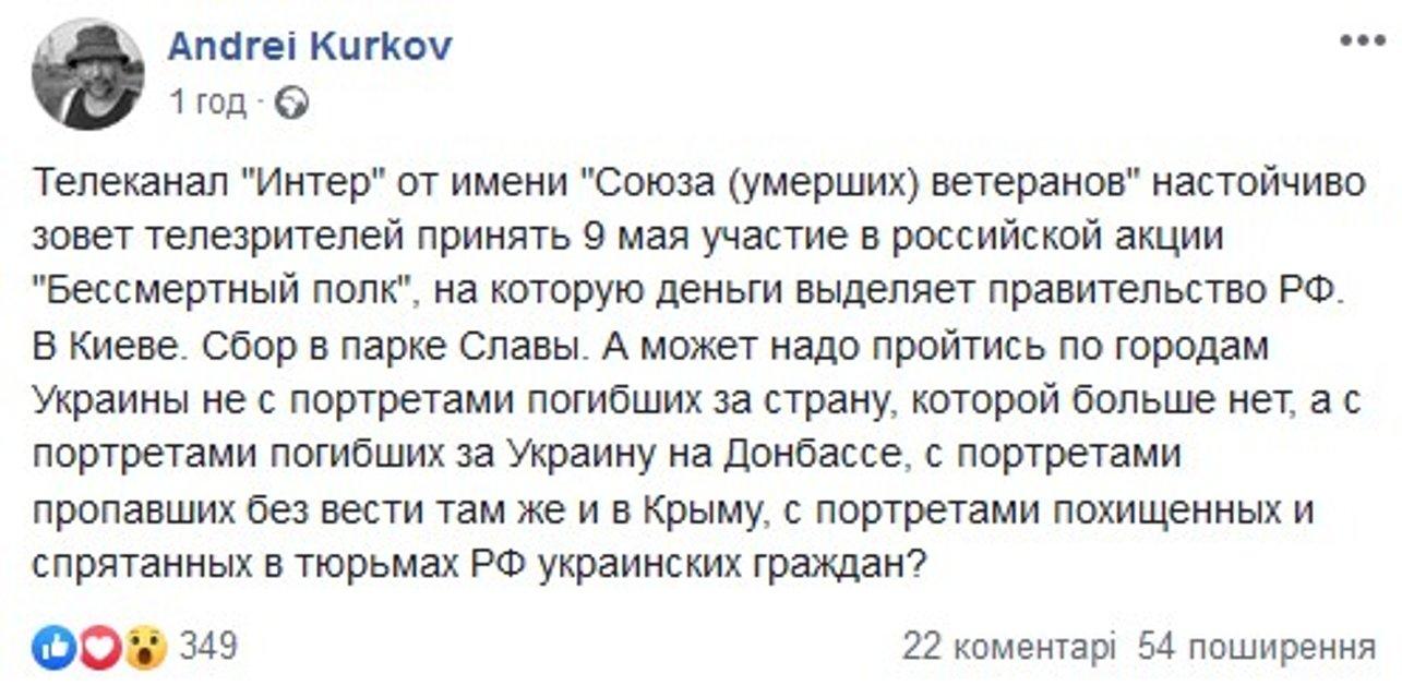 В Украине предложили заменить 'Бессмертный полк' - фото 180434