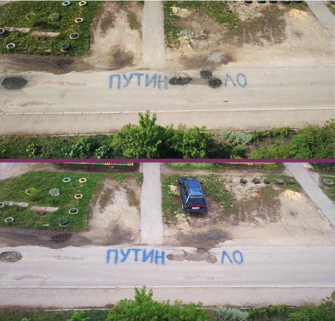 В Липецке на дороге проступил лик Путина - фото 180563