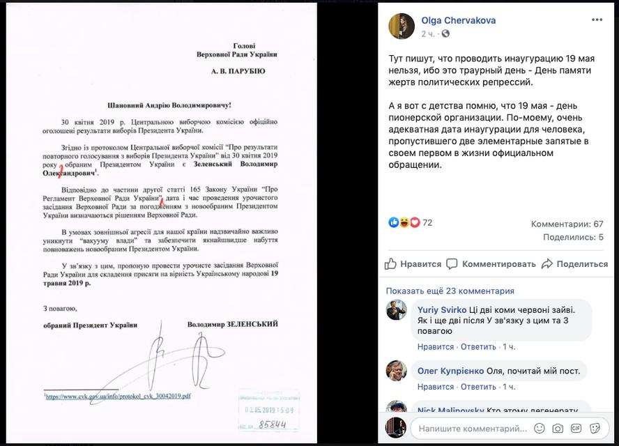 Депутатша от БПП хотела унизить Зеленского, но сама села в лужу - фото 180576