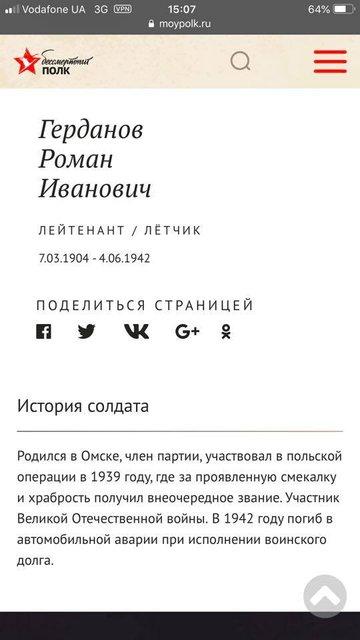 В РФ нацисткого главаря зачислили в 'Бессмертный полк' - ФОТО - фото 180661