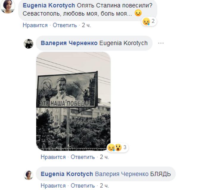 В Севастополе повесили Сталина  - соцсети - фото 180705