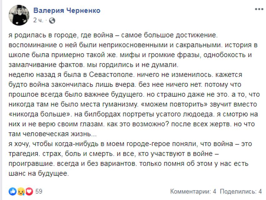 В Севастополе повесили Сталина  - соцсети - фото 180706