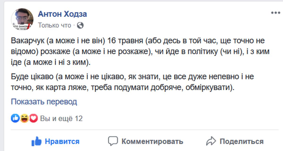 Трепещи, Верховна Рада: Вакарчук идет в политику  - СМИ - фото 180713