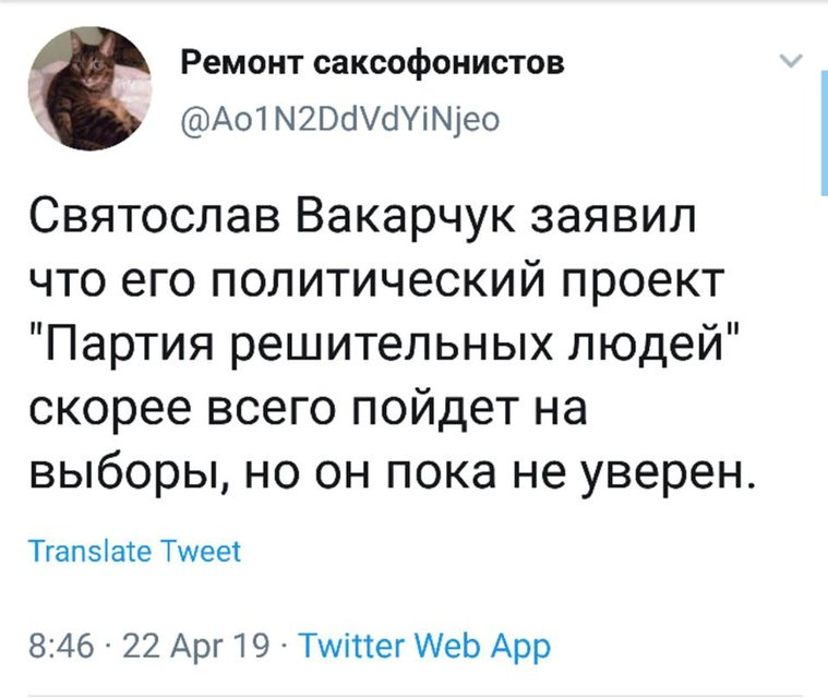 Трепещи, Верховна Рада: Вакарчук идет в политику  - СМИ - фото 180714