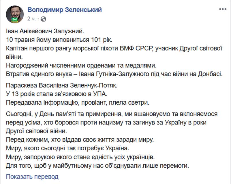 Зеленский встретился с ветеранами УПА и Красной армии - фото 180716