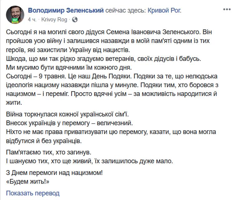Зеленский почтил память своего дедушки - ФОТО - фото 180739