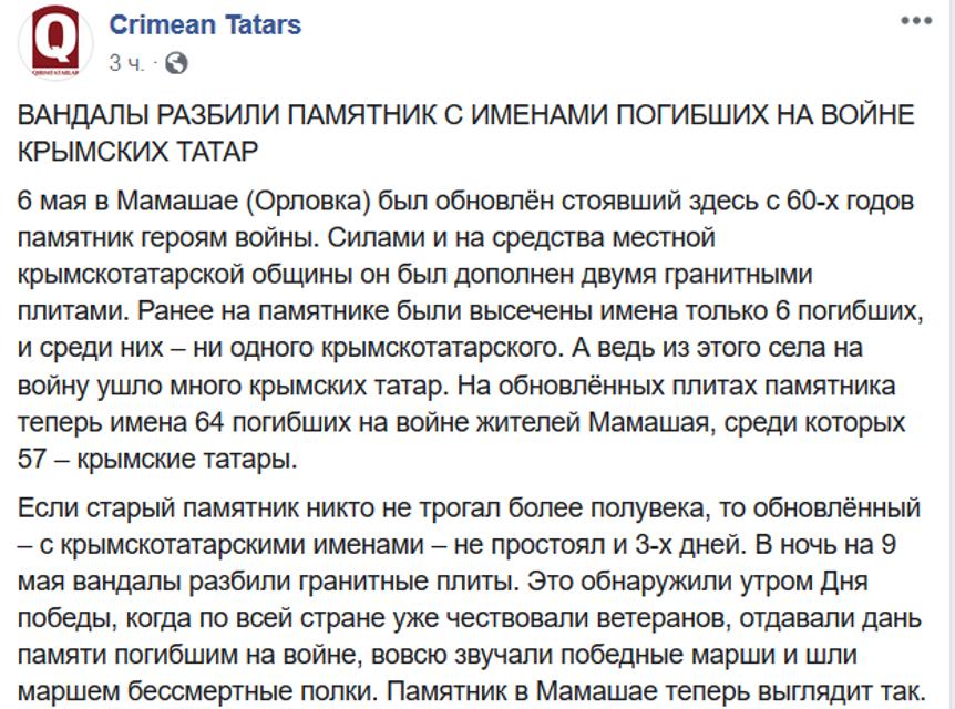 В Крыму разбили памятник татарским героям ВОВ - фото 180741