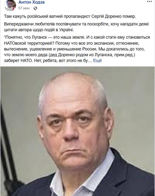 Российский пропагандист умер от сердечного удара - фото 180758