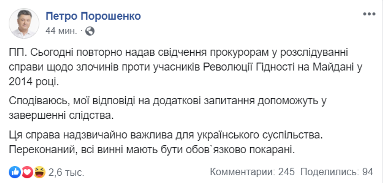 Порошенко 'помог' расследовать убийства на Майдане - фото 180798