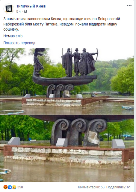 Символ Киева частично разобрали…на цветмет – ФОТО - фото 180818