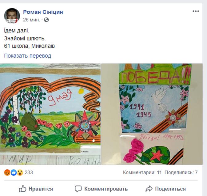'За мир с Россией': в столичной школе нарисовали дикие рисунки - фото 180821