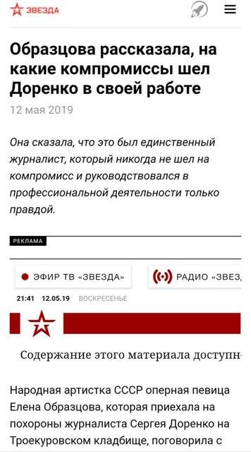 РосСМИ 'воскресили' звезду СССР для интервью о Доренко - фото 180855
