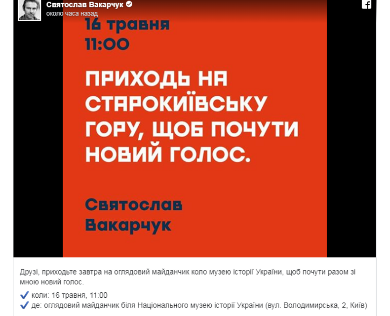 Трепещи, Зеленский: Вакарчук представит свою партию - фото 181038