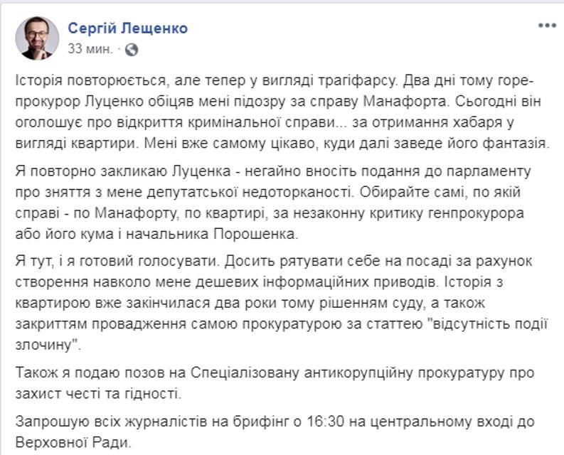 САП открыла дело на Лещенко, а тот в ответ подал в суд - фото 181090