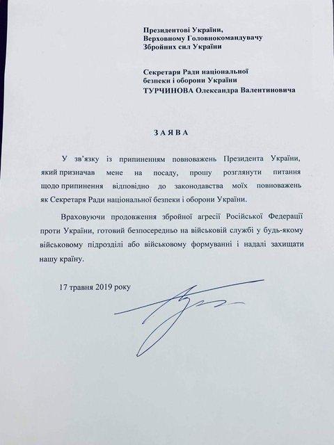 Турчинов подал в отставку - фото 181164