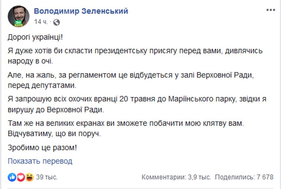 'Сделаем вместе': Зеленский пригласил ВСЕХ на инаугурацию - фото 181174
