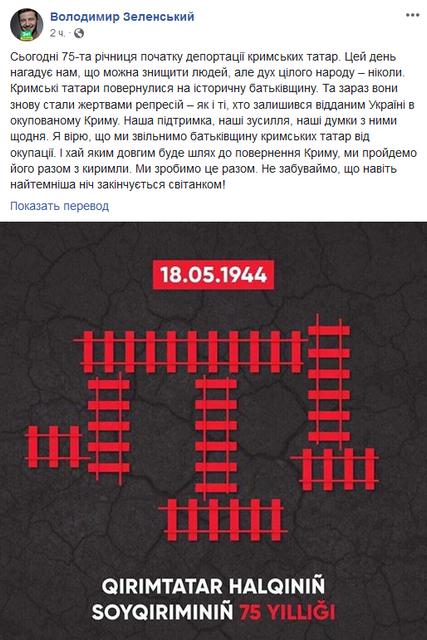'Мы сделаем': Зеленский пообещал вернуть Крым. Но не сказал как - фото 181180
